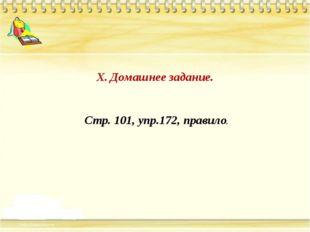 Домашнее задание. Стр. 101, упр.172, правило.