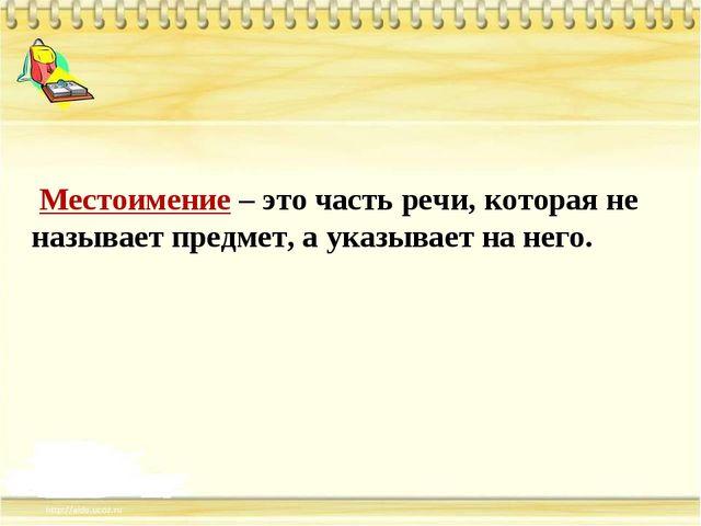 Местоимение – это часть речи, которая не называет предмет, а указывает на не...