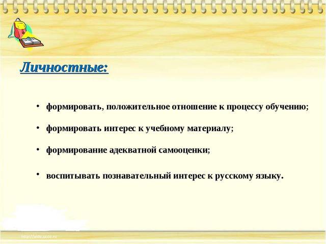 Личностные: формировать, положительное отношение к процессу обучению; формиро...