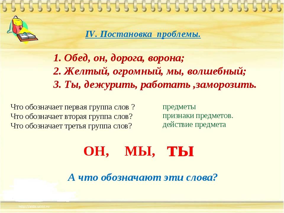 IV. Постановка проблемы. 1. Обед, он, дорога, ворона; 2. Желтый, огромный, м...