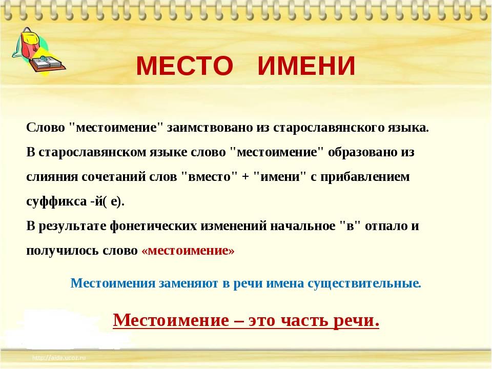 """МЕСТО ИМЕНИ Слово """"местоимение"""" заимствовано из старославянского языка. В ста..."""