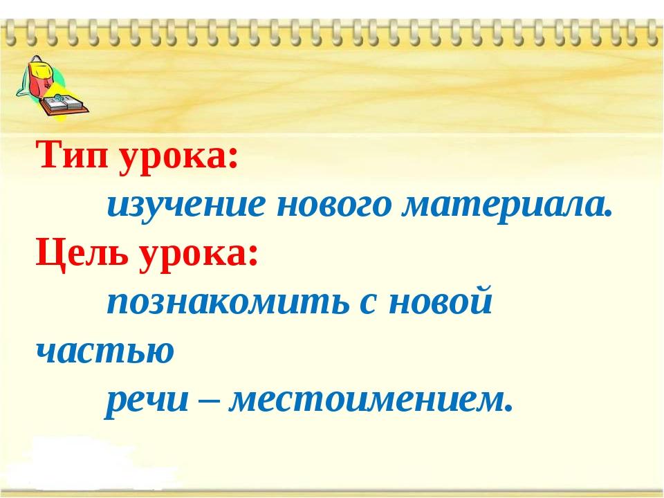 Тип урока: изучение нового материала. Цель урока: познакомить с новой частью...