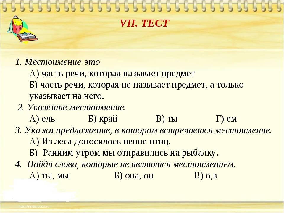VII. ТЕСТ 1. Местоимение-это А) часть речи, которая называет предмет Б) часть...
