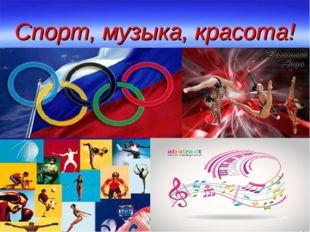 Спорт, музыка, красота!