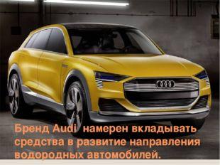 Бренд Audi намерен вкладывать средства в развитие направления водородных авто