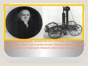Идея использования водорода как топлива для ДВС не нова. Ещё в 1806 году изоб