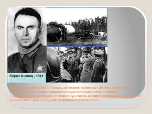 Итак, 21 сентября 1941 г. младший техник лейтенант Шелищ обратился к командов