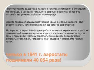 только в 1941 г. аэростаты поднимали 40 054 раза! Использование водорода в ка