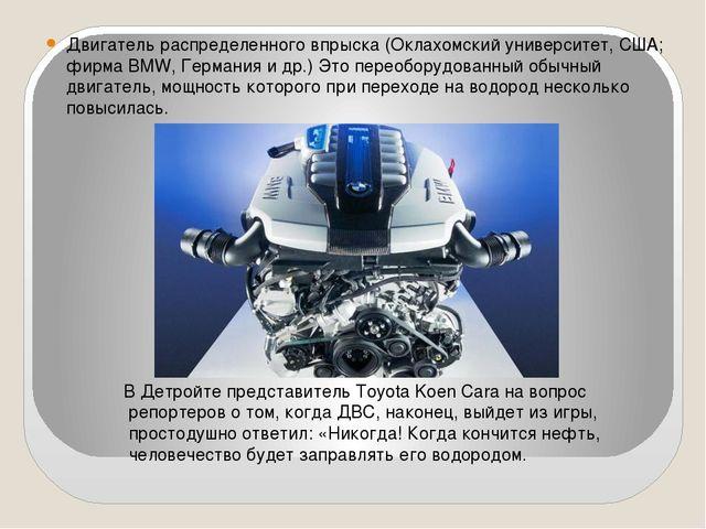 Двигатель распределенного впрыска (Оклахомский университет, США; фирма BMW, Г...