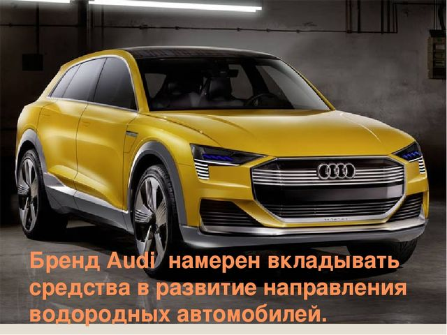 Бренд Audi намерен вкладывать средства в развитие направления водородных авто...