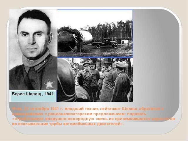Итак, 21 сентября 1941 г. младший техник лейтенант Шелищ обратился к командов...
