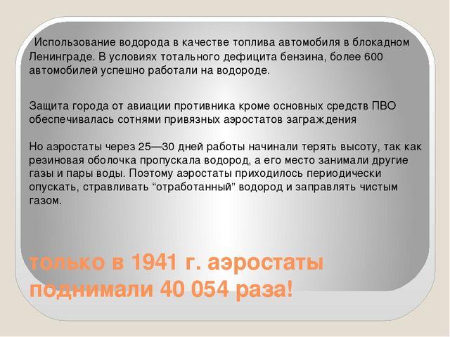 только в 1941 г. аэростаты поднимали 40 054 раза! Использование водорода в ка...