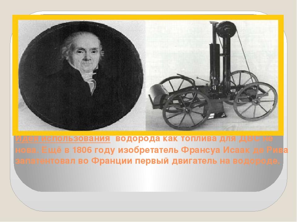 Идея использования водорода как топлива для ДВС не нова. Ещё в 1806 году изоб...