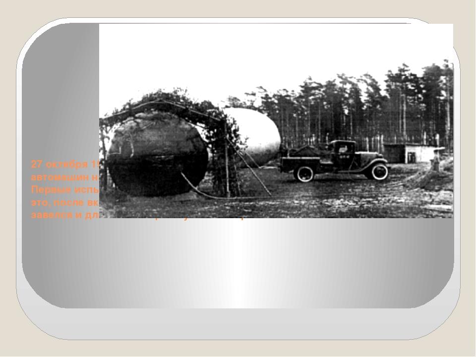 27 октября 1941 г. появился приказ по 2-му корпусу ПВО о переводе автомашин н...
