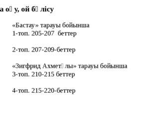 Өзара оқу, ой бөлісу «Бастау» тарауы бойынша 1-топ. 205-207 беттер 2-топ. 20