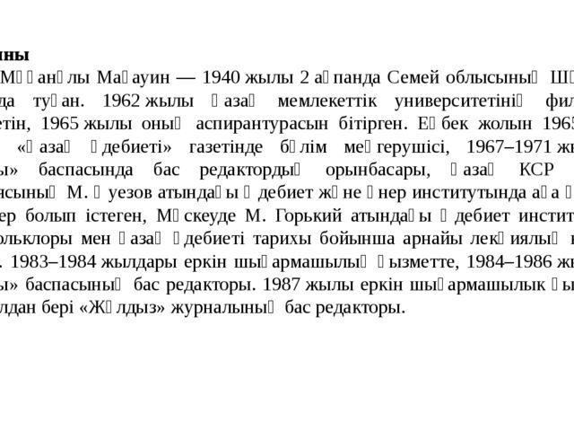 Өмірбаяны Мұхтар Мұқанұлы Мағауин — 1940жылы 2ақпанда Семей облысының Шүбар...