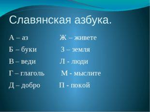 Славянская азбука. А – аз Ж – живете Б – буки З – земля В – веди Л - люди Г –