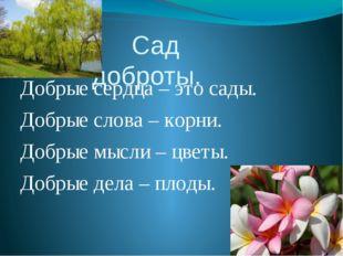 Сад доброты. Добрые сердца – это сады. Добрые слова – корни. Добрые мысли –