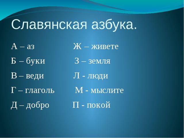 Славянская азбука. А – аз Ж – живете Б – буки З – земля В – веди Л - люди Г –...