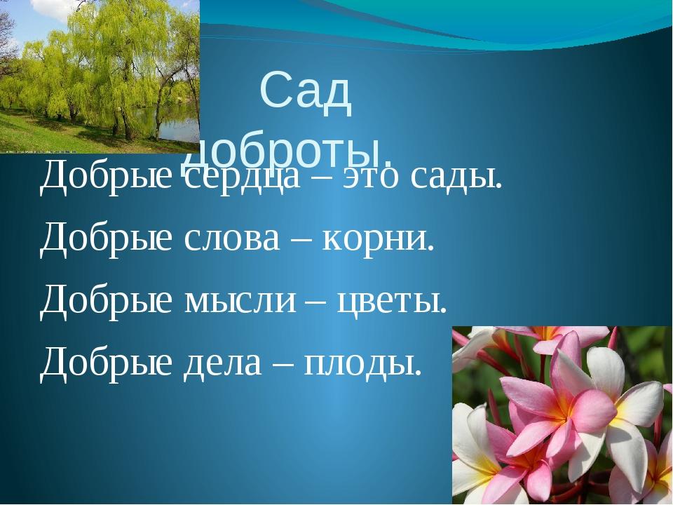 Сад доброты. Добрые сердца – это сады. Добрые слова – корни. Добрые мысли –...