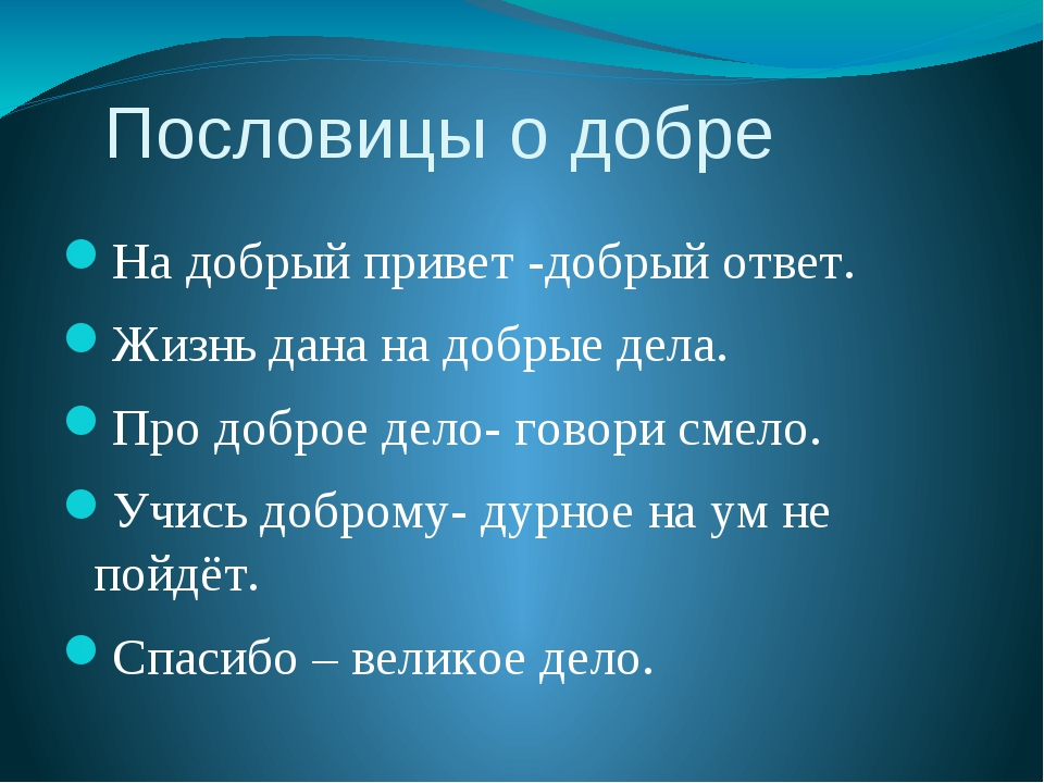 Пословицы о добре На добрый привет -добрый ответ. Жизнь дана на добрые дела....