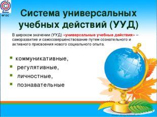 ФГОС Система универсальных учебных действий (УУД) коммуникативные, регулятив