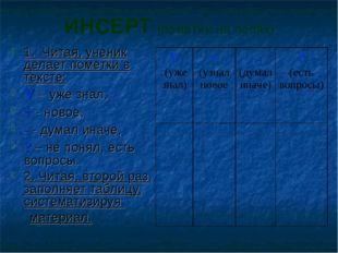 ИНСЕРТ (пометки на полях) 1. Читая, ученик делает пометки в тексте: V – уже з