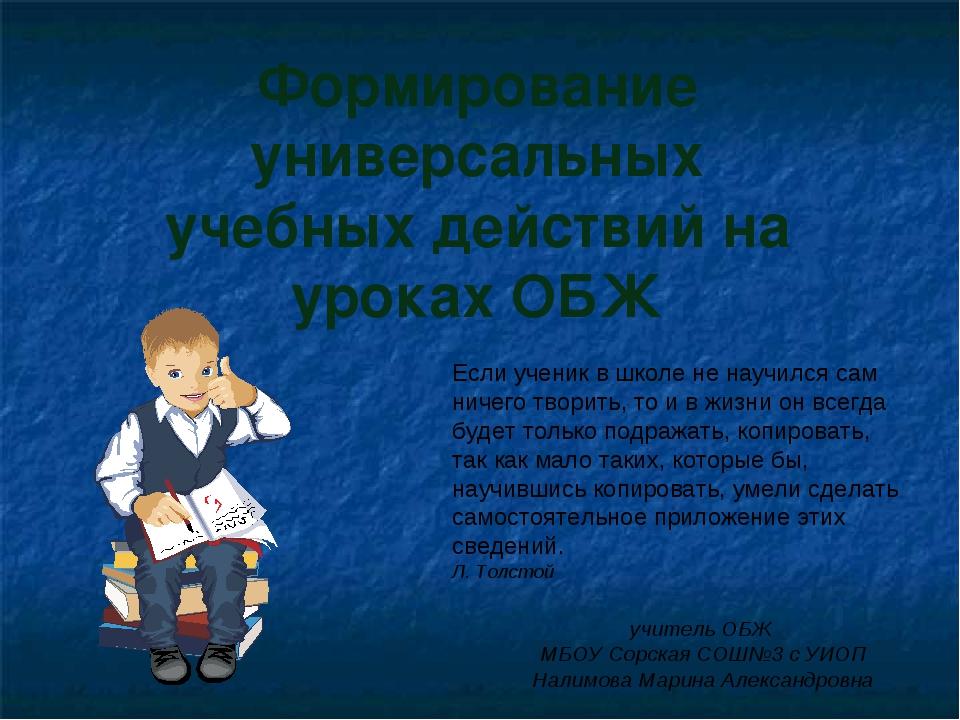 Формирование универсальных учебных действий на уроках ОБЖ учитель ОБЖ МБОУ Со...