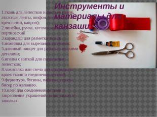 1.ткань для лепестков и листьев (шелк, атласные ленты, шифон, нейлон, органза