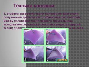 1. сгибаем квадратик ткани пополам по диагонали; полученный треугольник сгиб