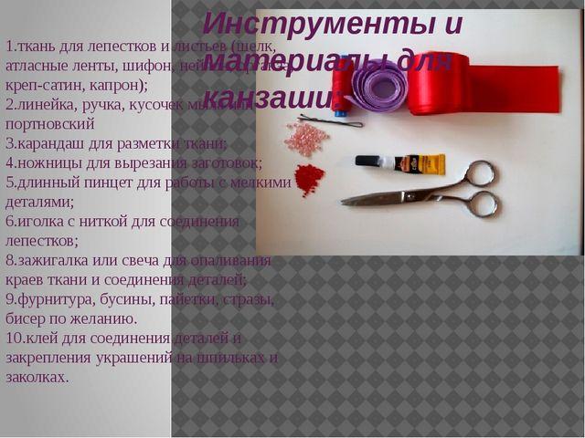 1.ткань для лепестков и листьев (шелк, атласные ленты, шифон, нейлон, органза...