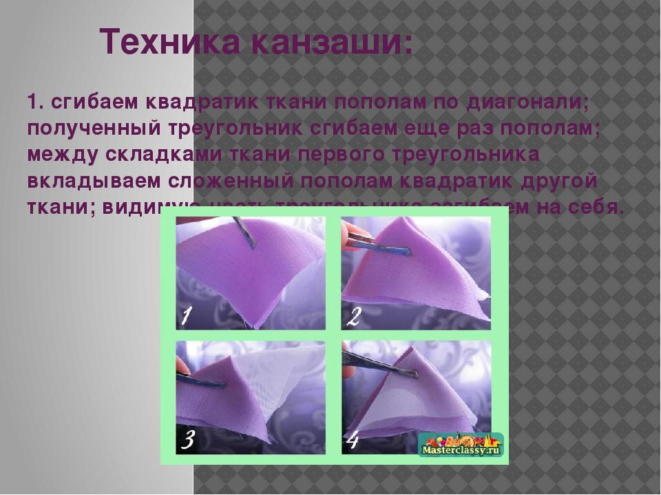 1. сгибаем квадратик ткани пополам по диагонали; полученный треугольник сгиб...
