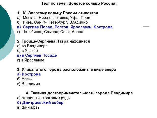 Тест по теме «Золотое кольцо России» К Золотому кольцу России относятся а) Мо...