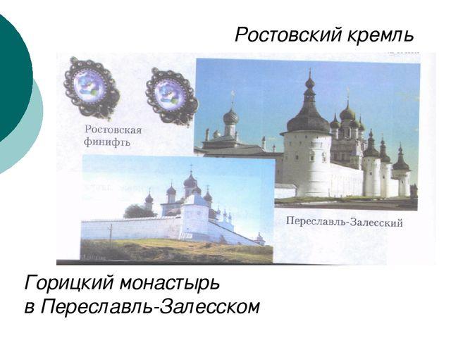 Горицкий монастырь в Переславль-Залесском Ростовский кремль