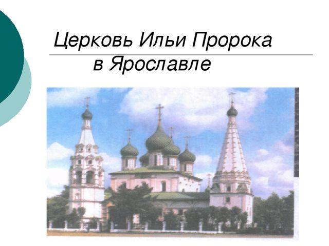Церковь Ильи Пророка в Ярославле