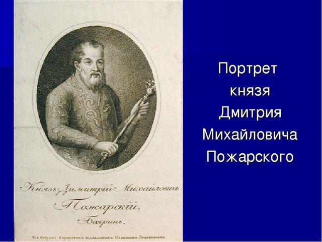 Портрет князя Дмитрия Михайловича Пожарского
