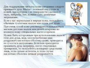 Для поддержания чистоты кожи ежедневно следует принимать душ. Мытье - основн