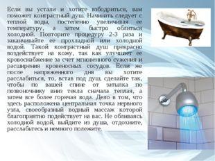 Если вы устали и хотите взбодриться, вам поможет контрастный душ. Начинать сл