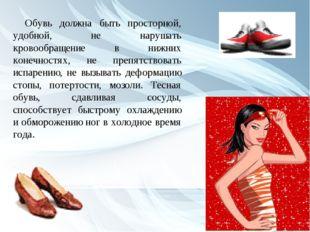 Обувь должна быть просторной, удобной, не нарушать кровообращение в нижних ко
