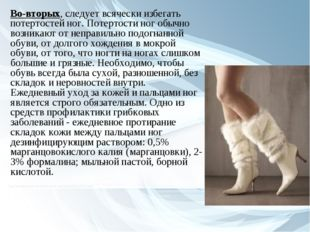 Во-вторых, следует всячески избегать потертостей ног. Потертости ног обычно в