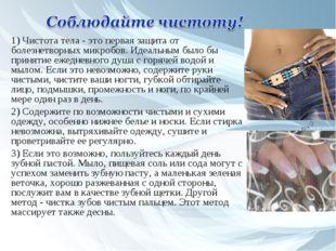 1) Чистота тела - это первая защита от болезнетворных микробов. Идеальным был