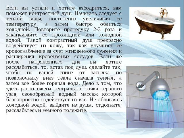Если вы устали и хотите взбодриться, вам поможет контрастный душ. Начинать сл...