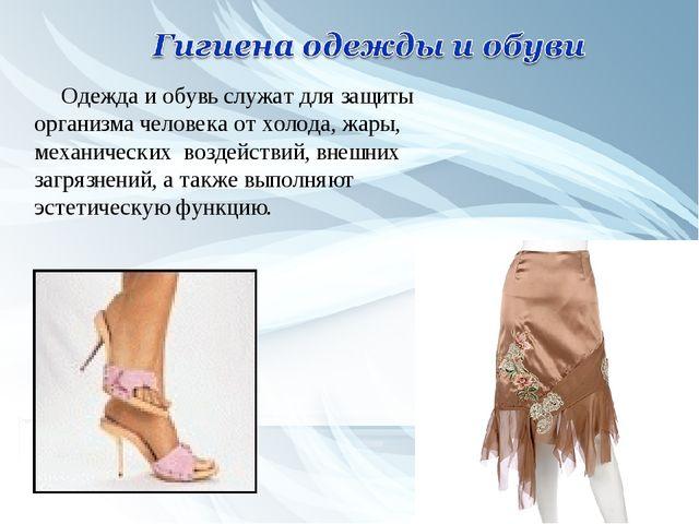Одежда и обувь служат для защиты организма человека от холода, жары, механиче...