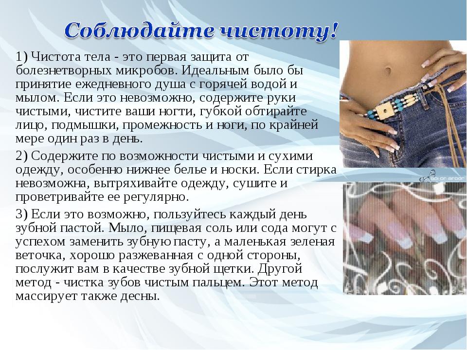 1) Чистота тела - это первая защита от болезнетворных микробов. Идеальным был...