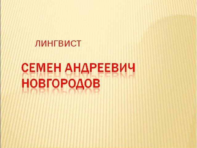 ЛИНГВИСТ