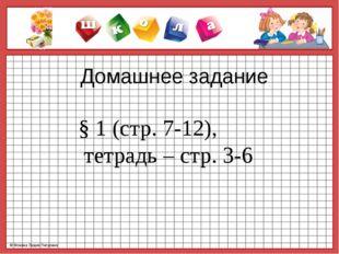 Домашнее задание § 1 (стр. 7-12), тетрадь – стр. 3-6 © Фокина Лидия Петровна