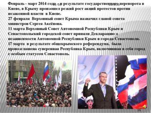 Февраль - март 2014 года – в результате государственного переворота в Киеве,