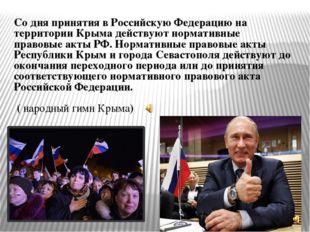 Со дня принятия в Российскую Федерацию на территории Крыма действуют норматив