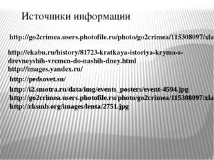 http://go2crimea.users.photofile.ru/photo/go2crimea/115308097/xlarge/12483239
