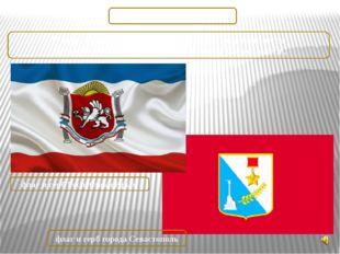 11 марта 2014 г. принята Декларация о независимости Автономной Республики Кры
